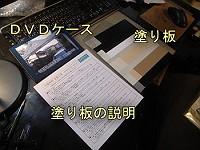 塗装工事記録のDVDと塗り板