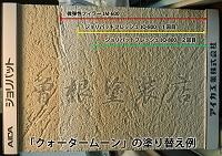 「ジョリパット」の塗り替え