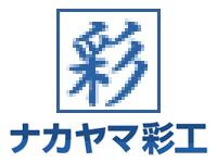 ナカヤマ彩工(福岡県)