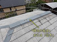 カラーベスト屋根の棟の対処&空調服