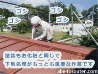 阿部塗装店(宮城県)