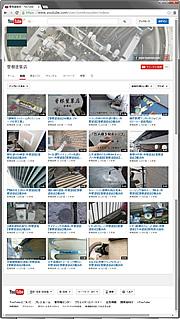 YouTube:曽根塗装店チャンネル