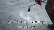 「カラーベスト屋根の高圧洗浄」
