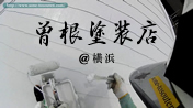 「曽根塗装店@横浜 PV2013」